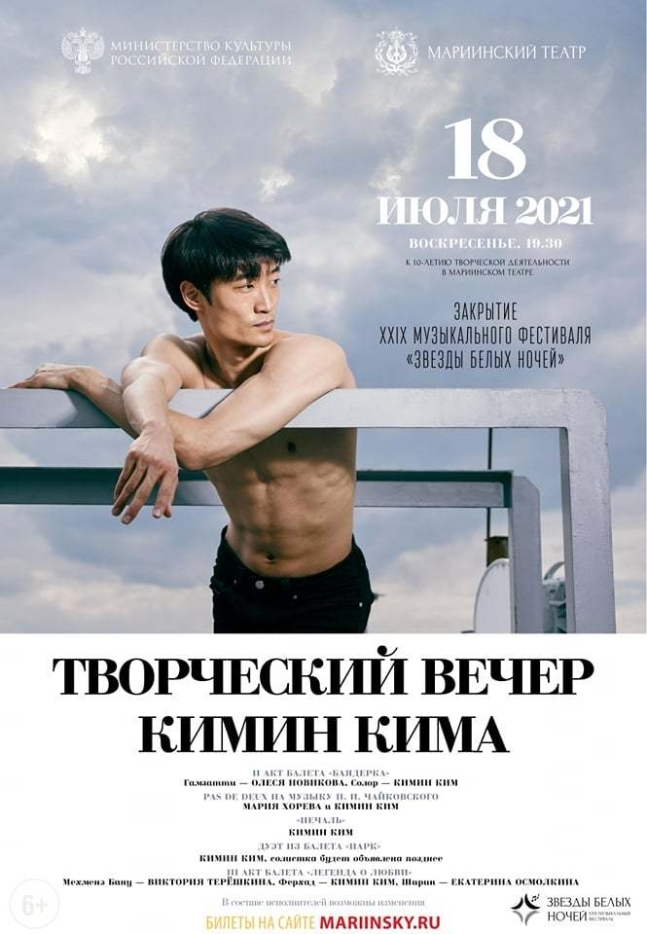 """Poster image for """"An Artistic Evening with Kimin Kim"""" (Mariinsky Theater)"""