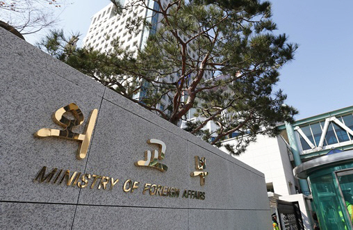 Ministry of Foreign Affairs (Yonhap)
