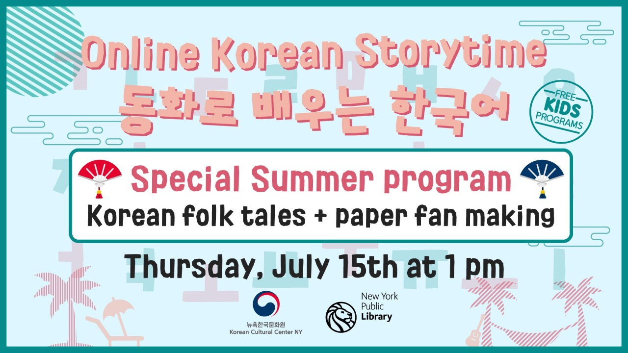 A poster for special summer program at KCC New York (KCC New York)