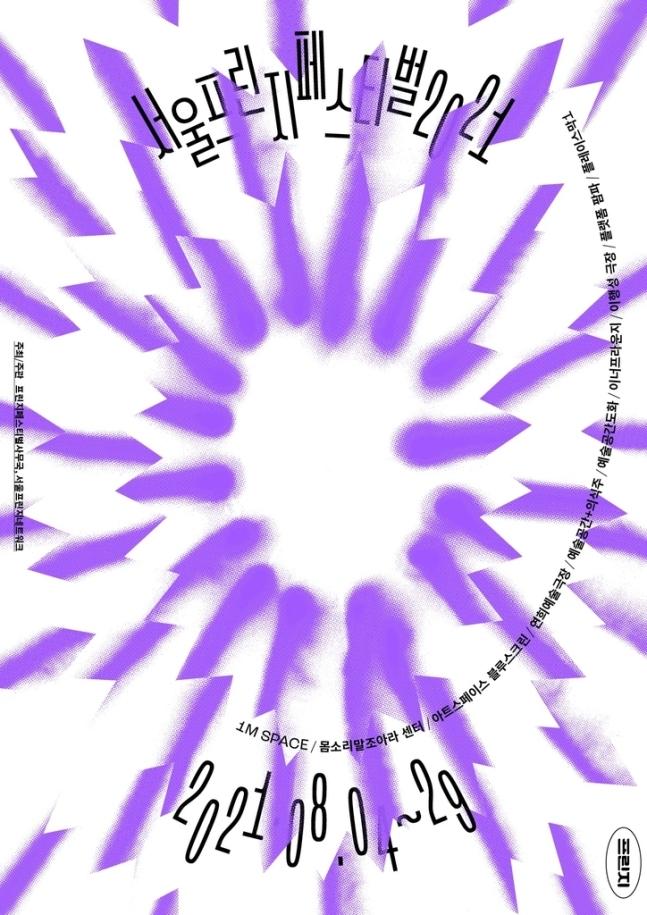 Poster image for the 2021 Seoul Fringe Festival (Seoul Fringe Network)