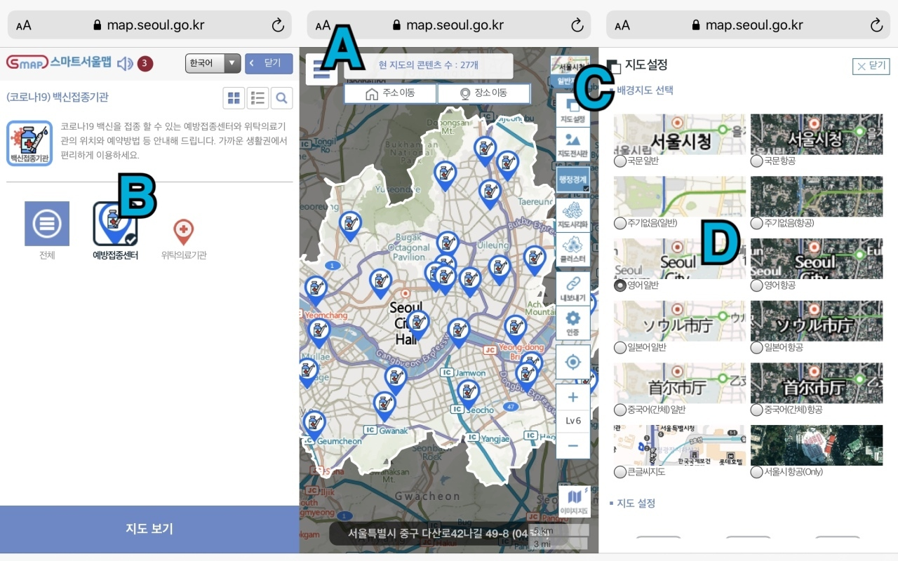"""On the map pages, click on the three horizontal stripes in the top left corner (A) which will bring you to the page on the left. After choosing the """"Vaccine Clincs"""" icon in the middle (B), click on the """"View Map"""" button located on the bottom of the screen. When the map comes up, center, look for the icon on the top right corner (C) to switch the map's language. The screenshot on the right is a view of the language options available. Click (D) to access the English version. (The Korea Herald)"""