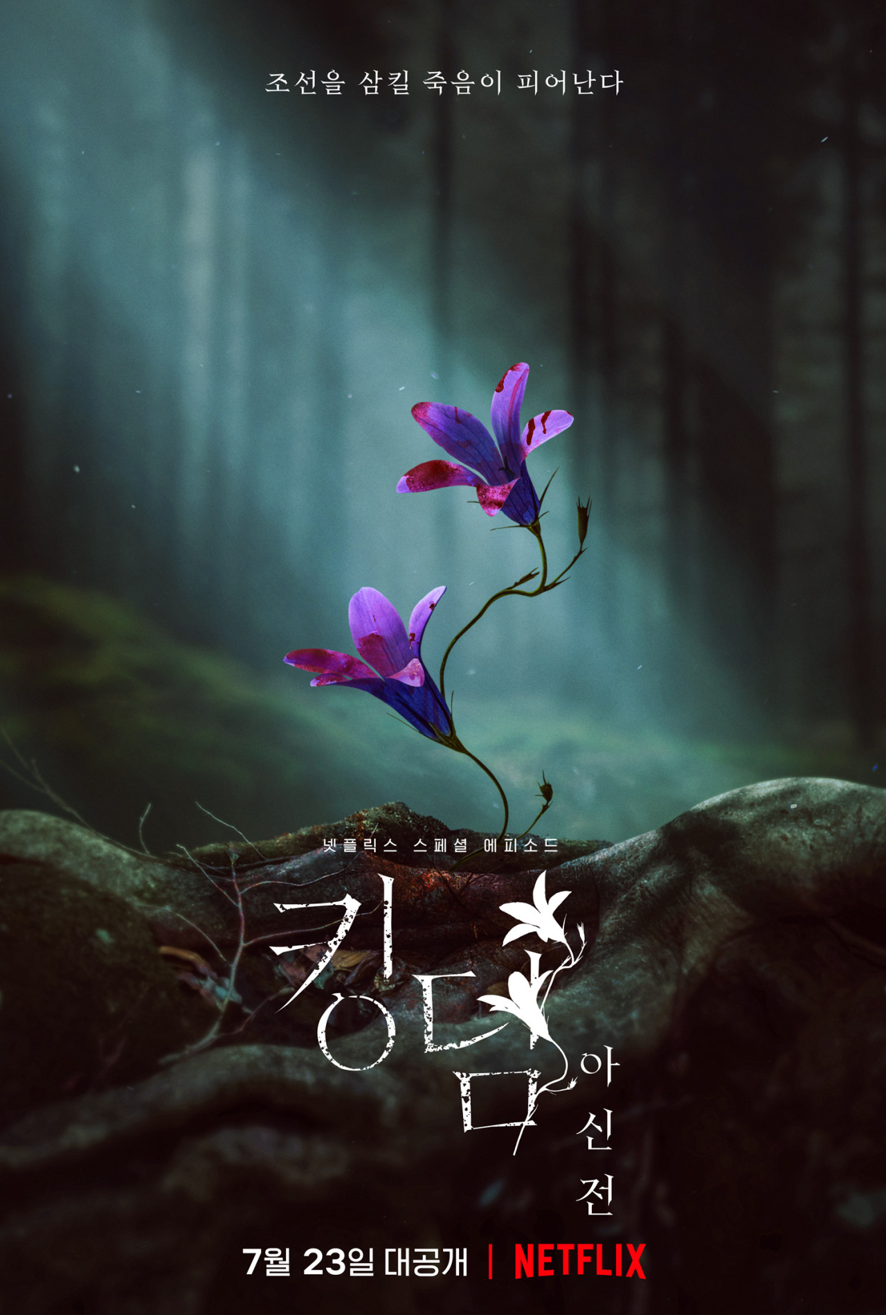 """Kingdom: Ashin of the North"" (Netflix)"