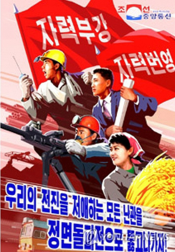 This photo, released by the North's Korean Central News Agency on Jan. 22, 2020, shows one of the new propaganda posters highlighting the important tasks set forth at the fifth plenary meeting of the seventh Central Committee of North Korea's ruling Workers' Party early this year. This poster reads,
