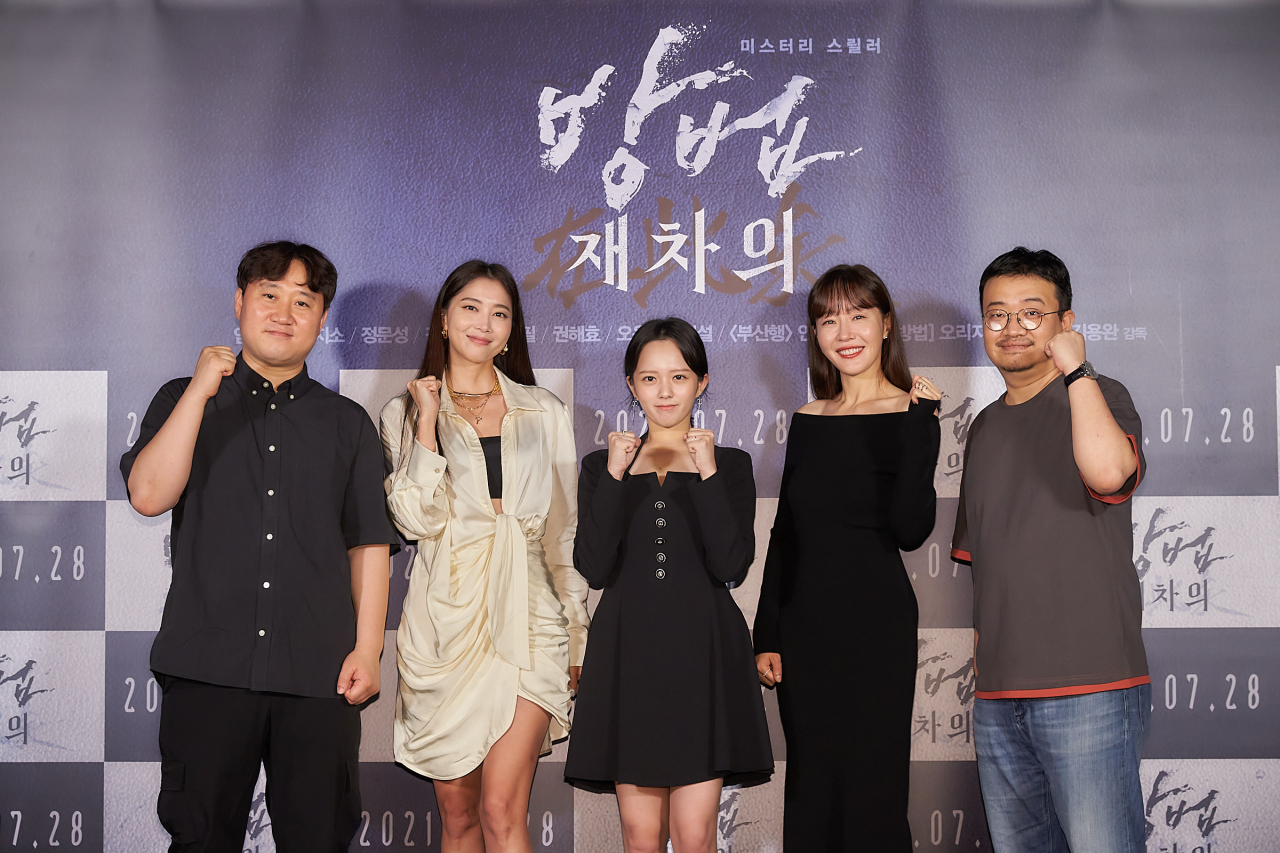 (From left) Director Kim Yong-wan, actors Oh Yoon-ah, Jung Ji-so, Uhm Ji-won and writer Yeon Sang-ho pose for a photo after an online press conference held on Tuesday. (CJ ENM)