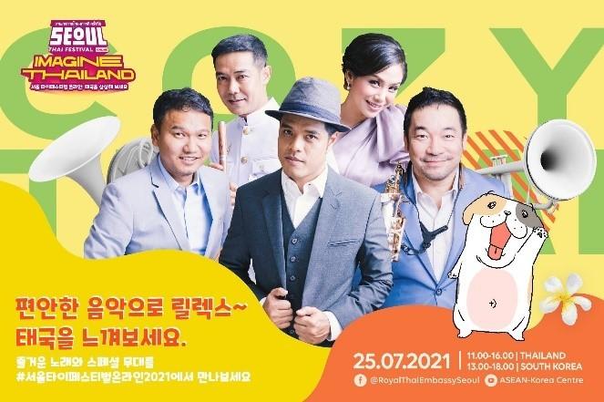 Poster for Seoul Thai Festival 2021 (Thai Embassy)
