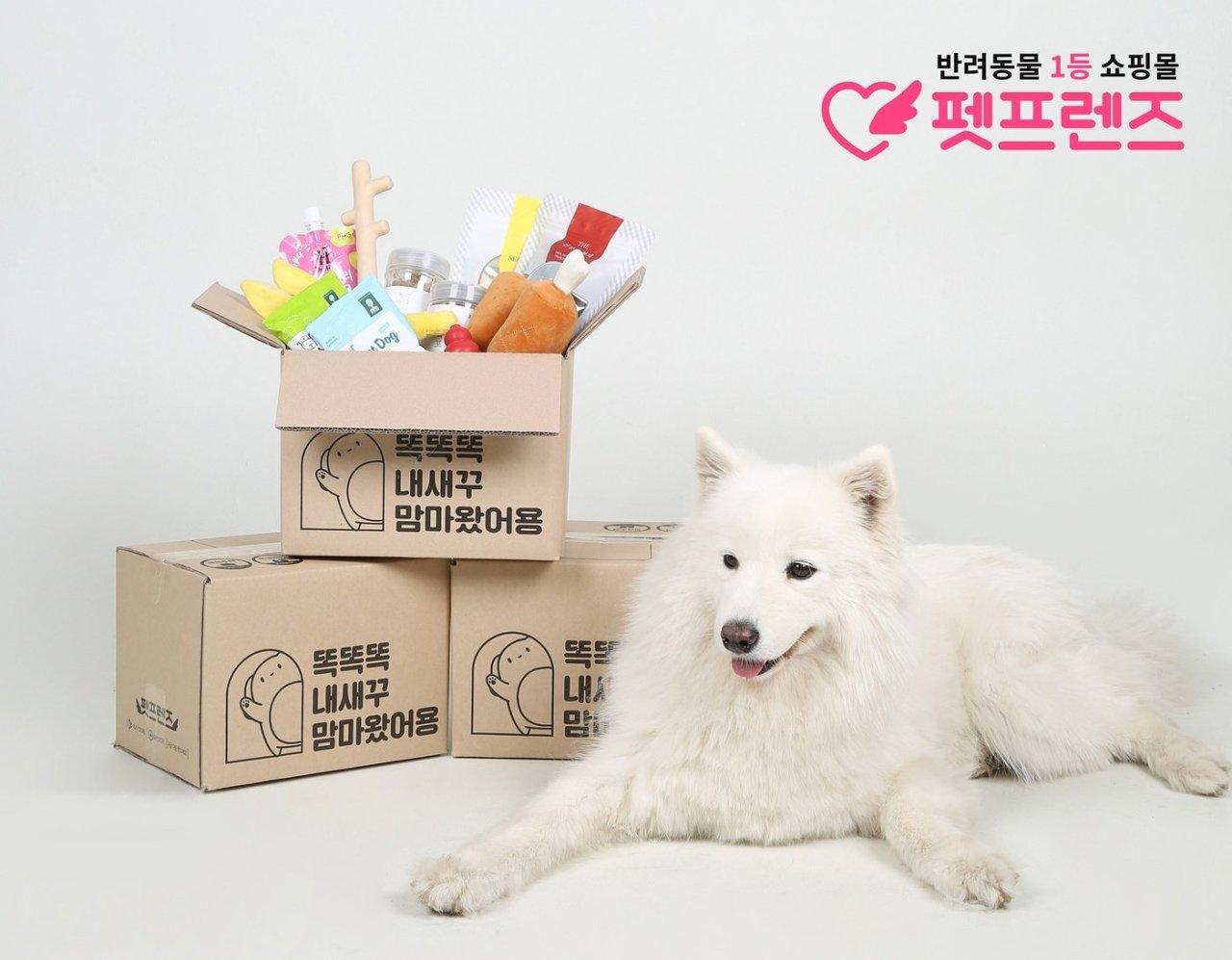 A promotional image of Pet Friends' pet care product delivery service (Pet Friends)