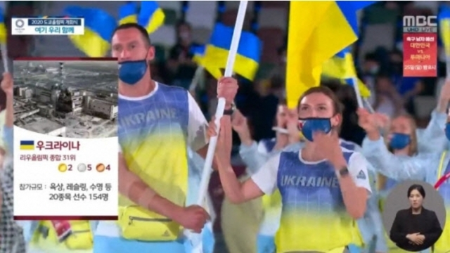 A screen grab of MBC using images of the 1986 Chernobyl nuclear disasterto describeUkraine during Tokyo Olympics opening ceremony Friday. (Screen-captured from MBC)