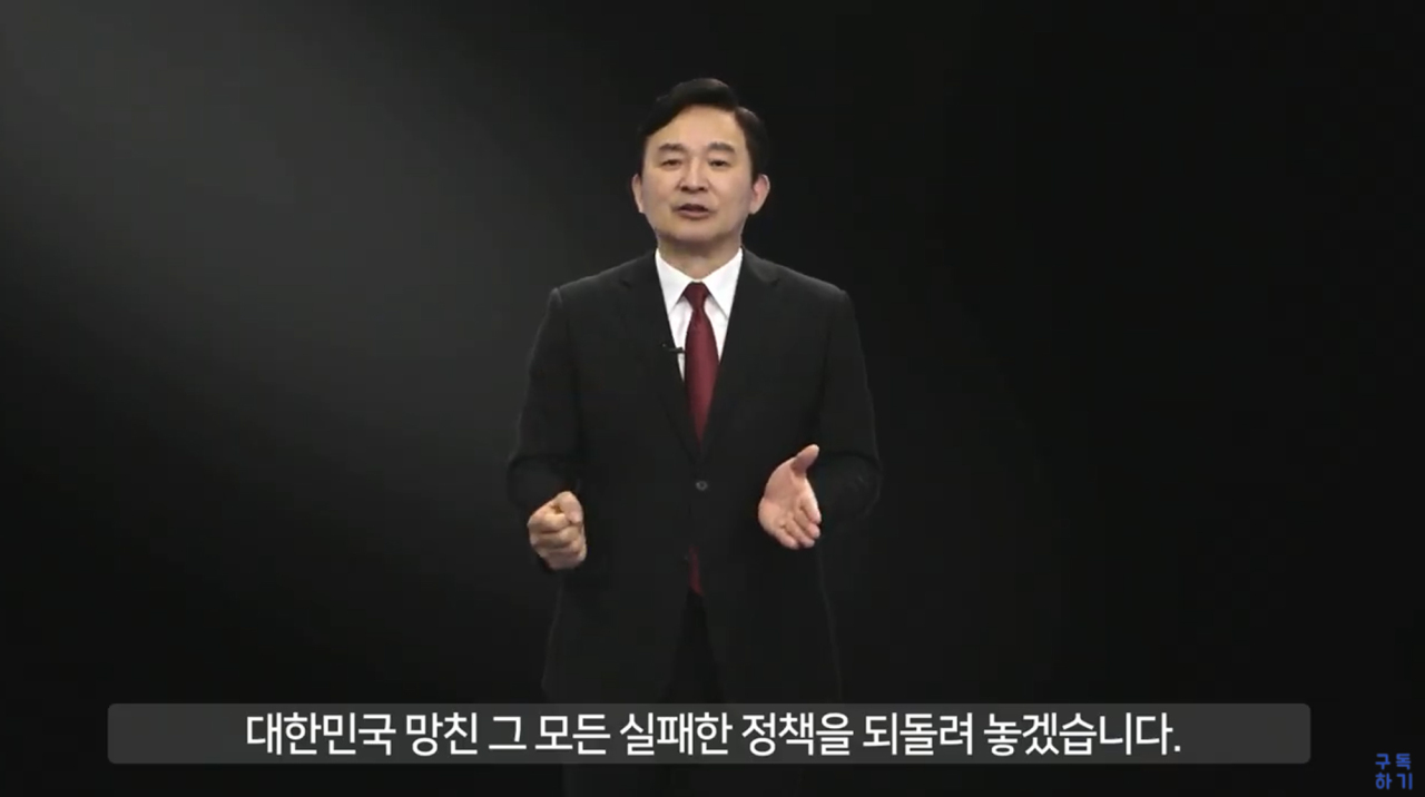 Jeju Province Gov. Won Hee-ryong declares his bid for presidency in a virtual press conference on Sunday. (Yonhap)