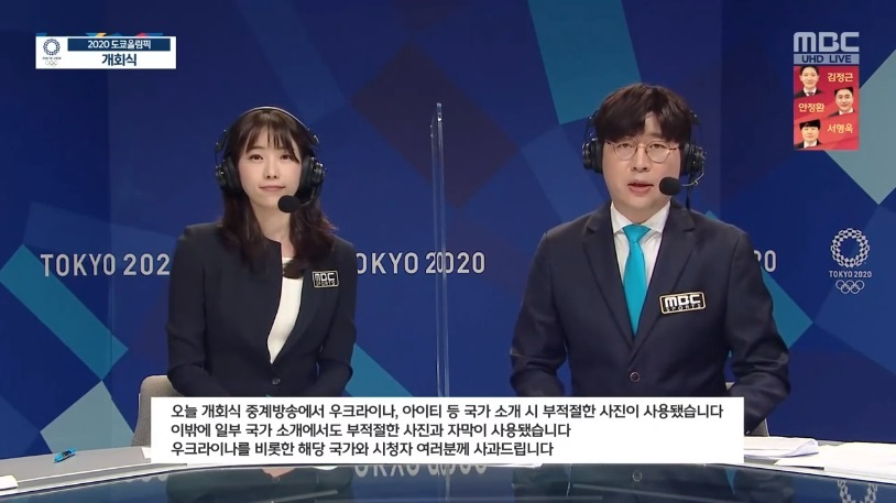A screen-capture image of MBC broadcasters apologizing at the end of Tokyo Olympics opening ceremony coverage on Friday. (Yonhap)