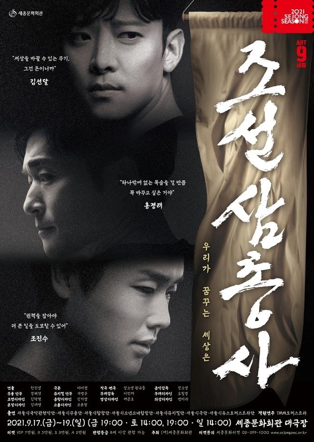 """Poster image for """"For Forgotten Heroes"""" (Sejong Center)"""