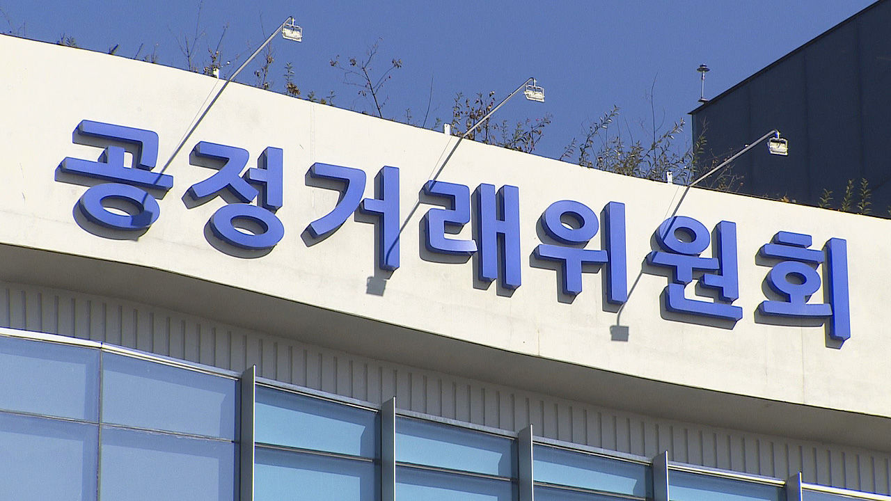 This image, provided by Yonhap News TV, shows the exterior of the Korea Fair Trade Commission in the central administrative city of Sejong. (Yonhap News TV)