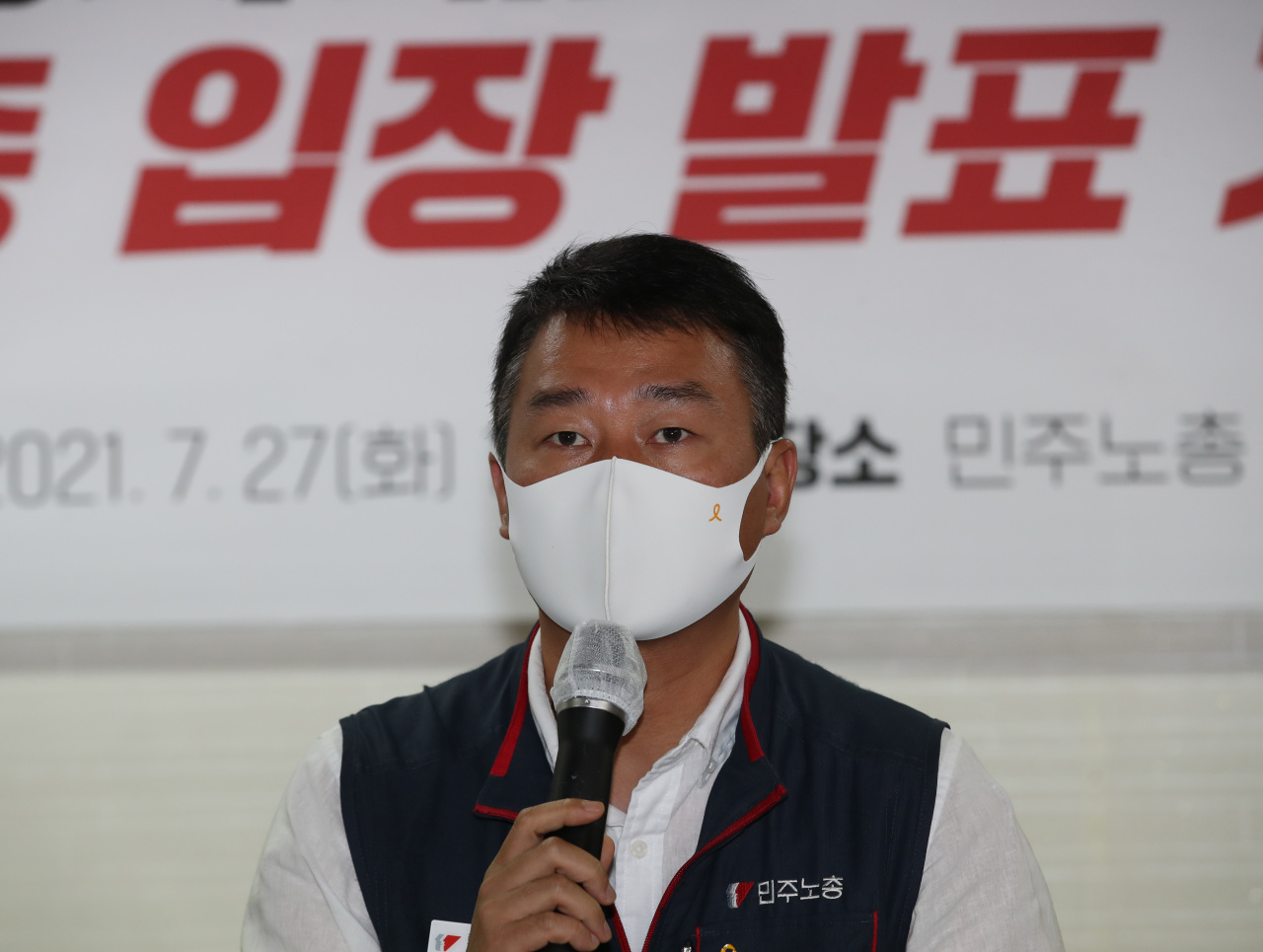 Yang Kyung-soo, head of the Korean Confederation of Trade Unions, speaks during a press conference held on July 27. (Yonhap)