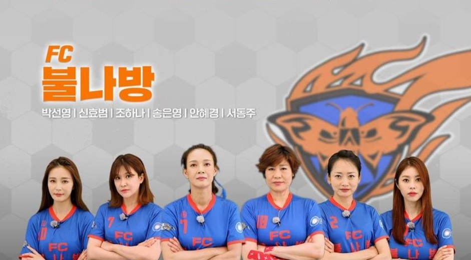 """From left: Actors An Hye-kyeong, Song Eun-young and Park Sun-young, artist Shin Hyo-bum, former actor Jo Hana and TV celebrity Suh Danielle form FC Bulnabang, a soccer team in """"Kick a Goal."""" (SBS)"""