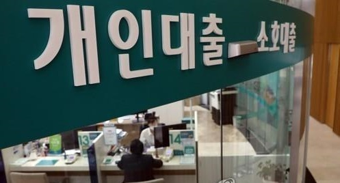 A bank official explaining a loan product to a visiting customer. (Yonhap)