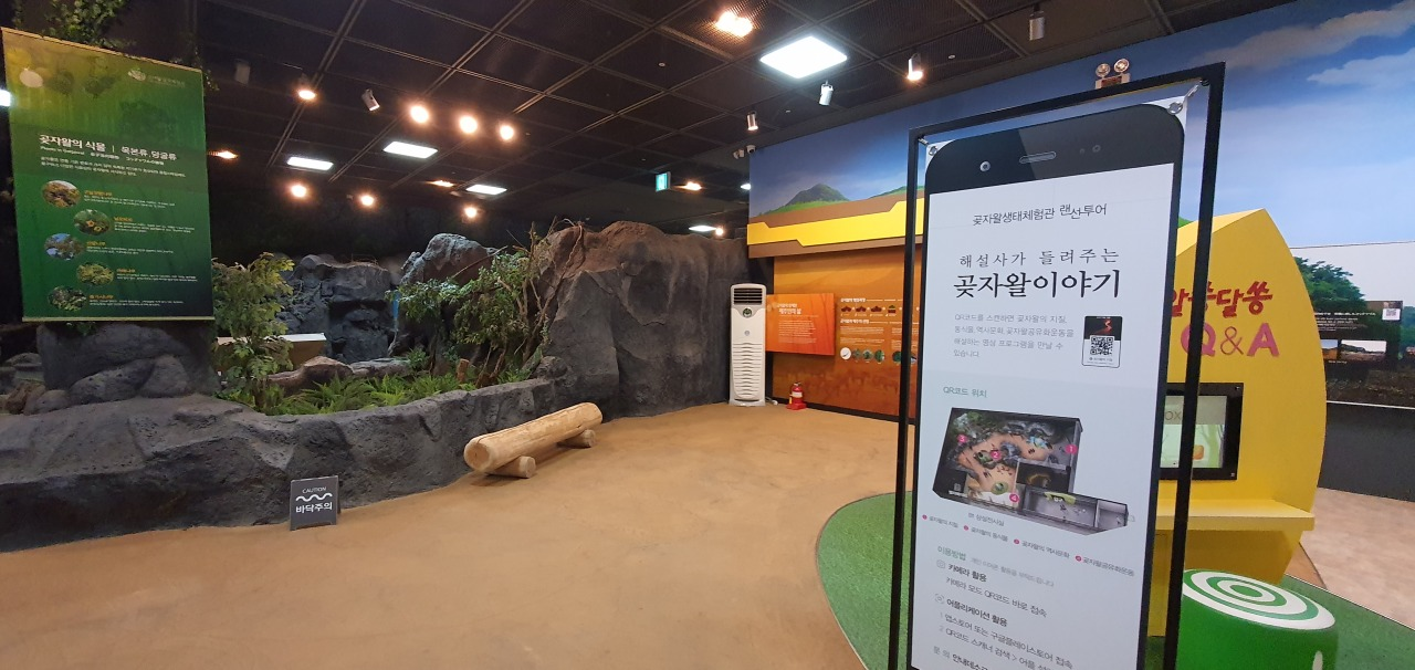 Gotjawal Ecology Experience Museum is run by the Gotjawal Trust of Jeju. (Kim Hae-yeon/The Korea Herald)