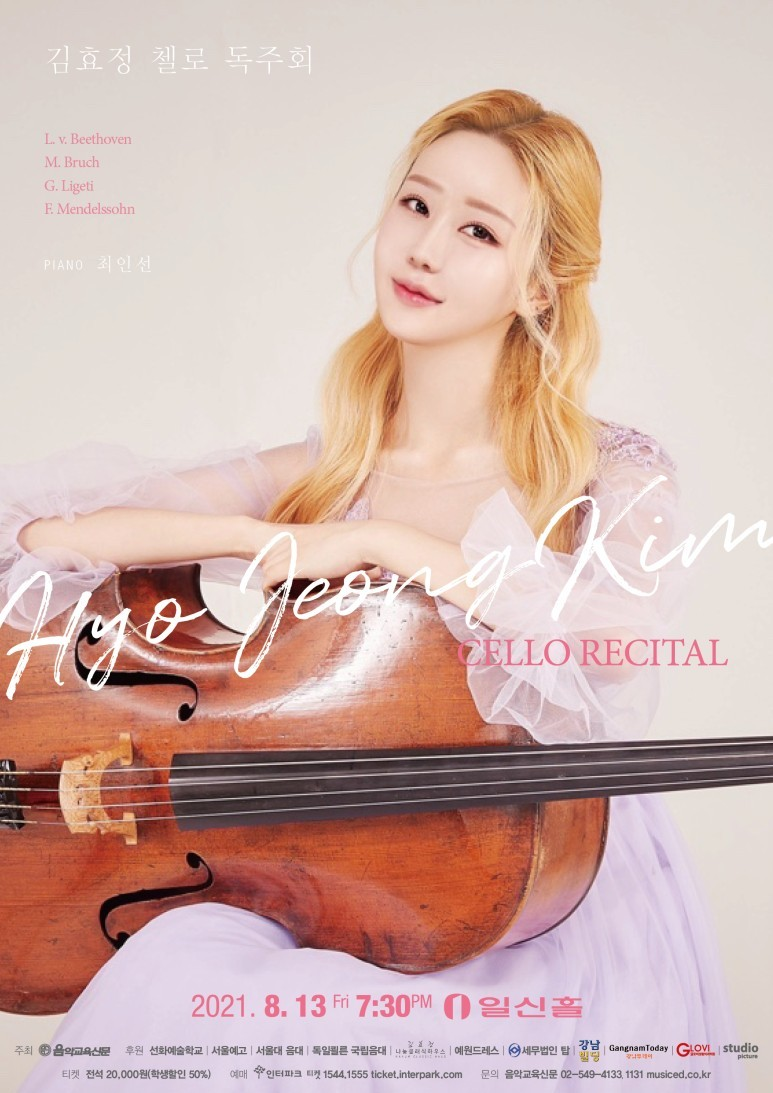 Poster image for cellist Kim Hyo-jeong's recital on Aug. 13 (Courtesy of Kim)