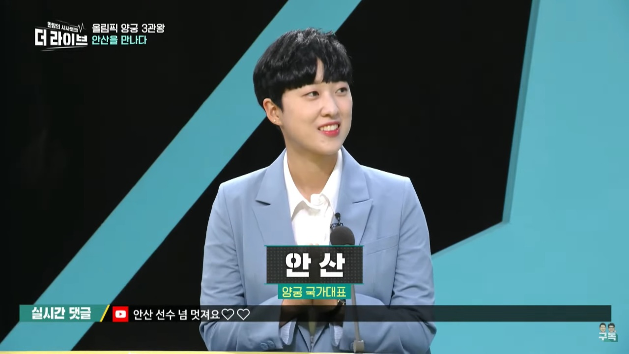 """A screen capture shows An San's interview on KBS' YouTube channel, """"The Live"""" on Wednesday. (KBS)"""