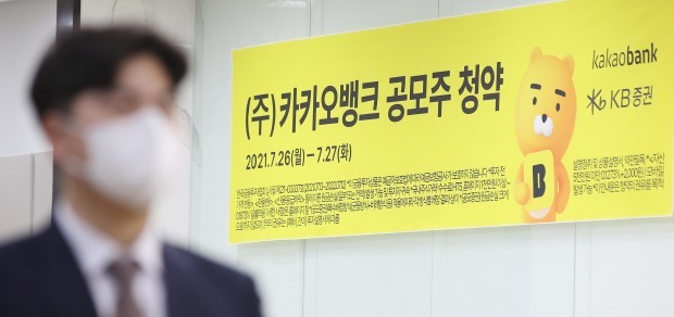 Signage shows the schedule of KakaoBank's initial public offering subscriptions that wrapped up on July 27, at a brokerage branch in Seoul. (Yonhap)