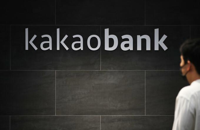 KakaoBank's logo (Yonhap)