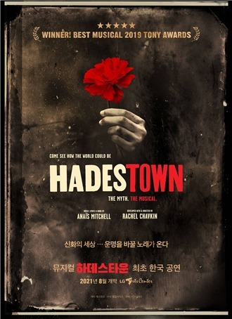 """A poster image for the musical """"Hades Town"""" (S&Co)"""