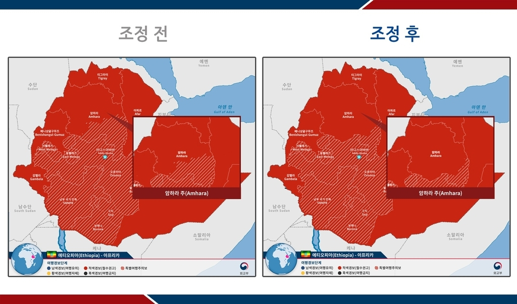 This image provided by the foreign ministry on Thursday shows the change in South Korea's travel alert for northern Ethiopia. (Yonhap)