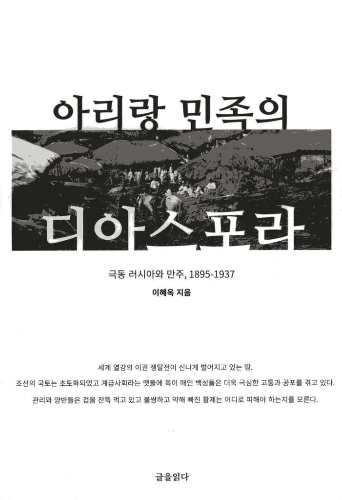 """Arirang Peoples' Diaspora"" by Park Hye-ok (Geureul Ikda)"