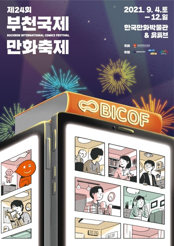 The 24th Bucheon International Comics Festival poster (Korea Manhwa Contents Agency)