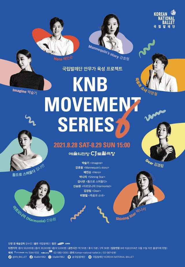 """Poster image for the """"KNB Movement Series 6"""" show (Korean National Ballet)"""