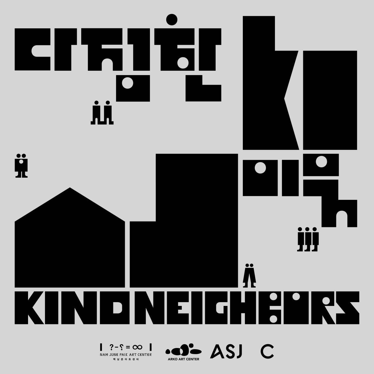 """A poster for """"Kind Neighbors"""" (ARKO Art Center, Art Sonje Center, and Nam June Paik Art Center)"""