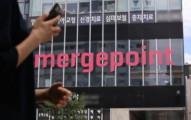 The headquarters of Mergeplust, the operator of discount app Mergepoint, on Aug. 18. (Yonhap)