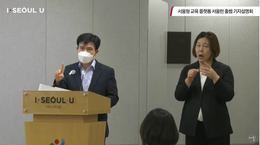 Lee Dae-hyeon, director-general for lifelong learning at the Seoul Metropolitan Government, speaks during a press briefing Wednesday. (Screen Capture)