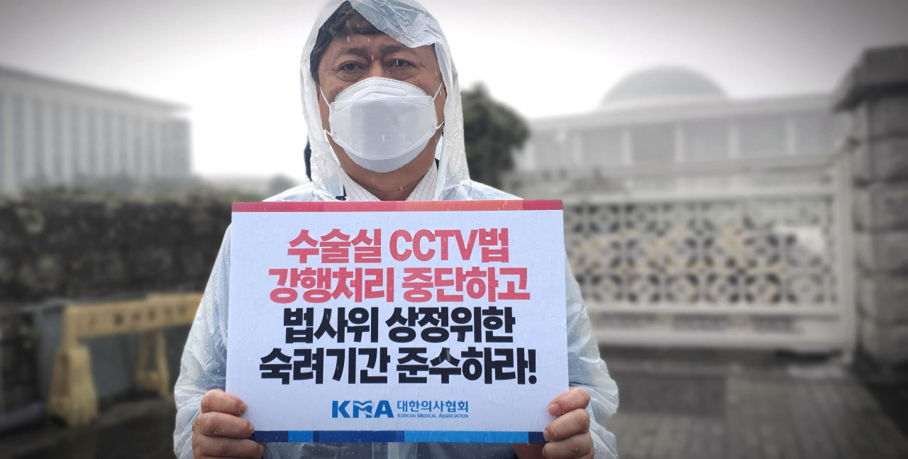 A senior official with the Korean Medical Association stages a single-person rally Tuesday by the National Assembly in Yeouido, western Seoul. (KMA)