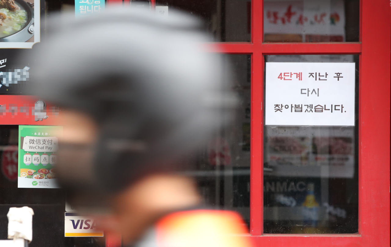 A sign at a restaurant in Seoul says it will remain closed until Level 4 social distancing ends. (Yonhap