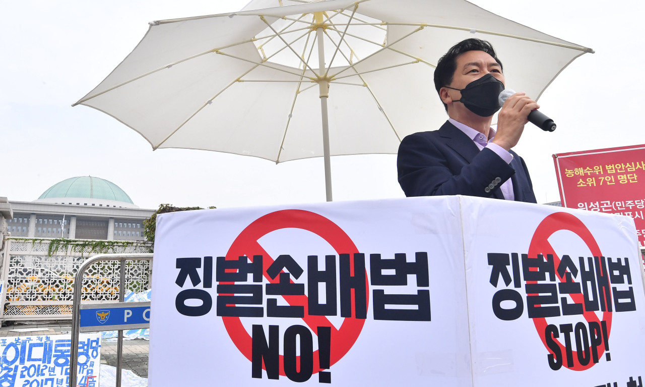 Rep. Kim Gi-hyeon, floor leader of the main opposition People Power Party, speaks Monday during a protest event against