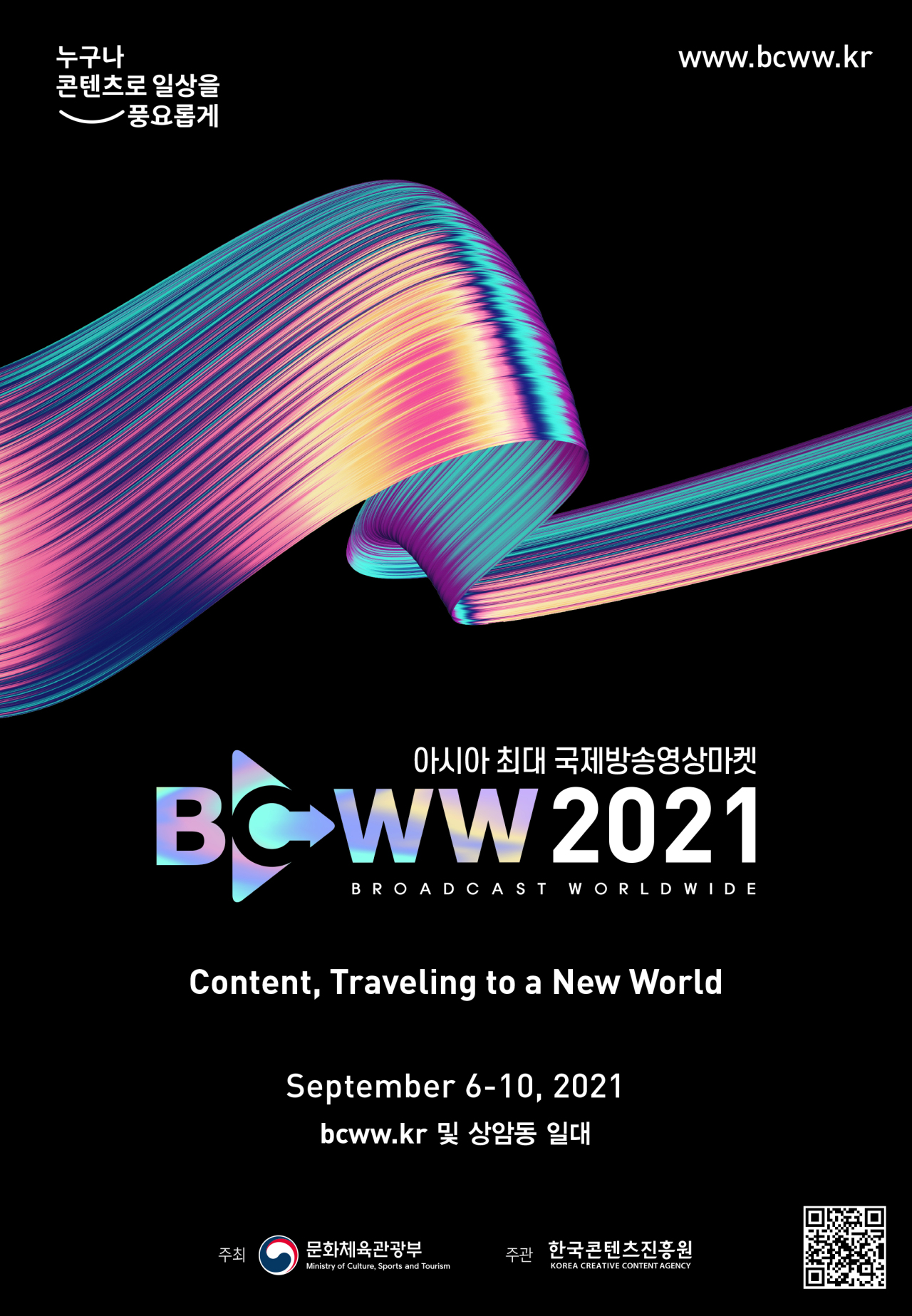 A poster for Broadcast Worldwide 2021 (KOCCA)