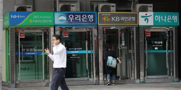 Bank ATMs in a building in Seoul (Yonghap)