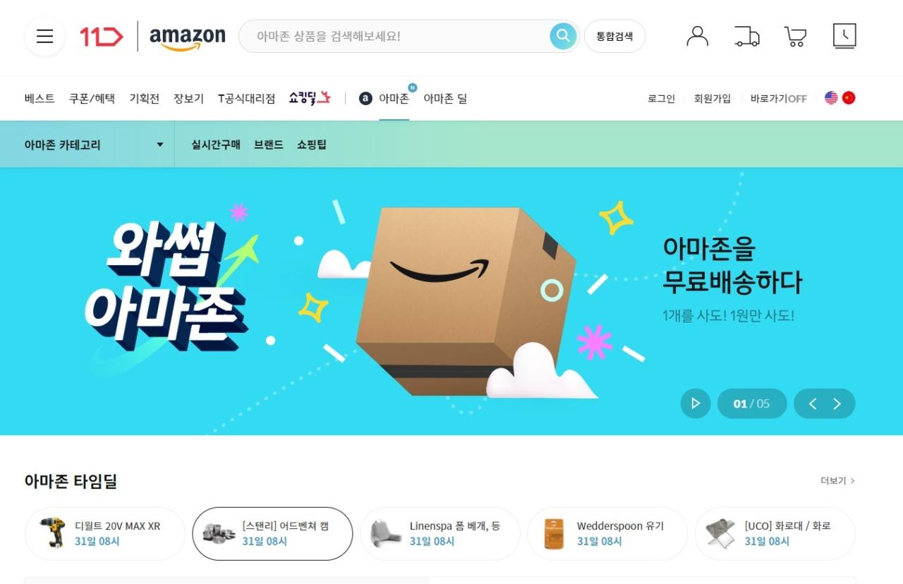 Amazon Global Store (11st)