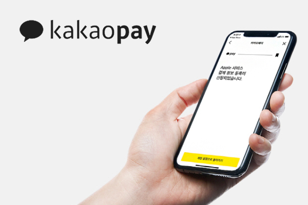 A promotional image of Kakao Pay