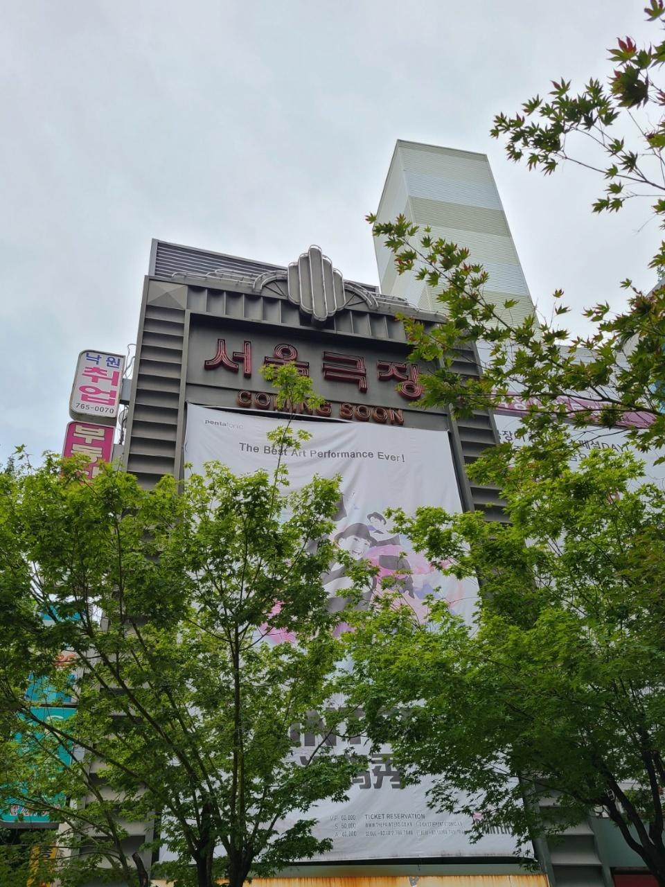 The Seoul Cinema building in Jongno-gu, central Seoul (Song Seung-hyun/The Korea Herald)