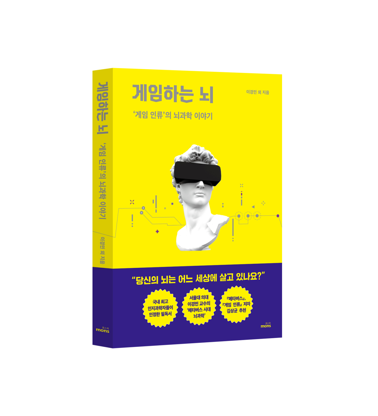 """""""Video Gaming and the Brain"""" By Lee Kyoung-min (Monsbooks)"""