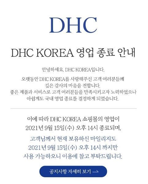 A statement was issued on DHC Korea's website on Thursday. (DHC Korea)