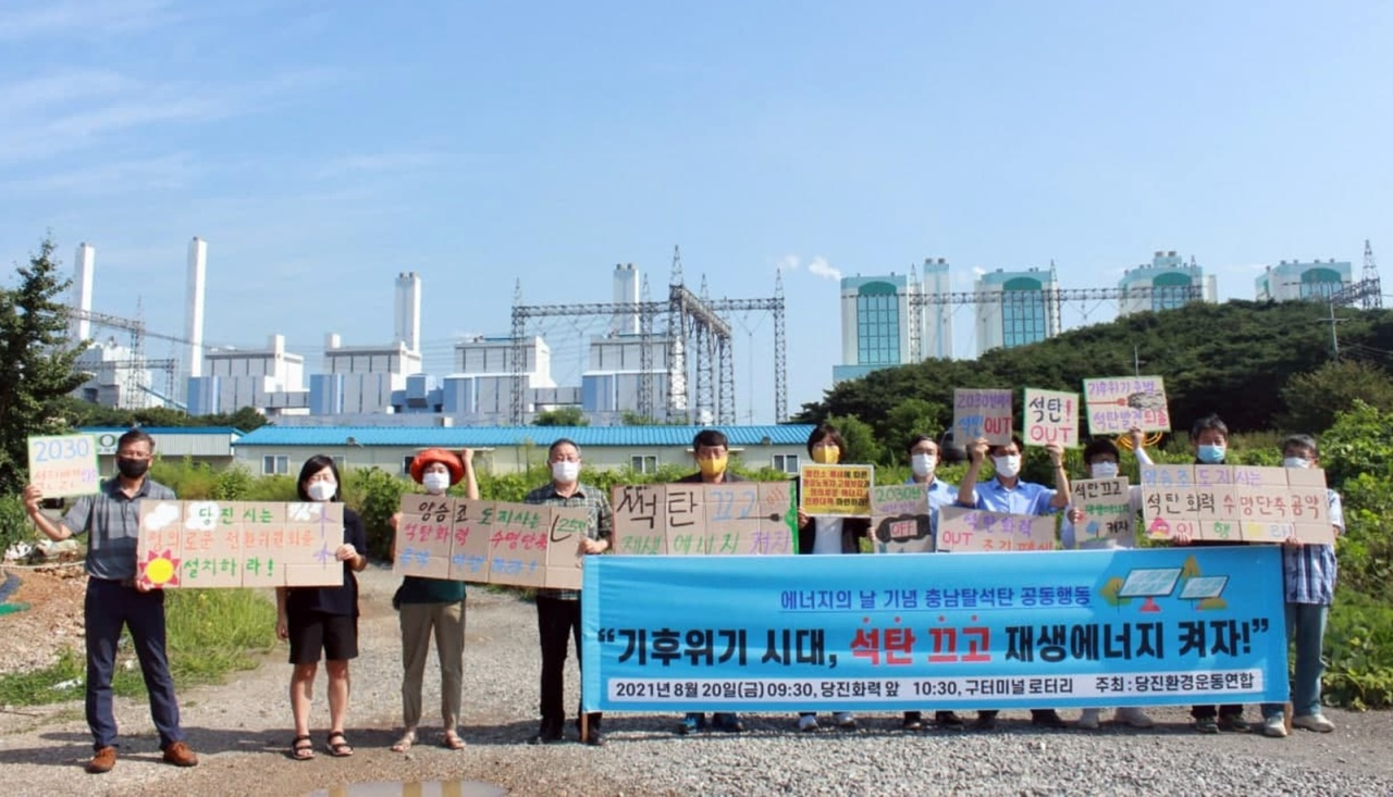 Environmental activists protest in front of a Korea East-West Power Co. coal plant in Dangjin, South Chungcheong Province, Aug. 20. (Yonhap)