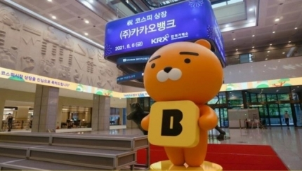 KakaoBank's mascot is displayed at the Korea Exchange on Aug. 6 when the mobile-only bank went public. (Yonhap)