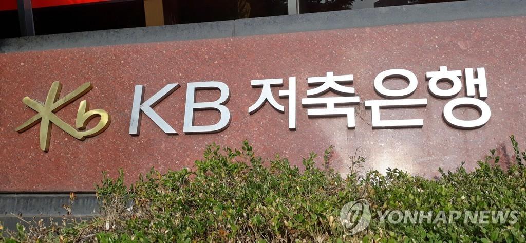 KB Savings Bank (Yonhap)