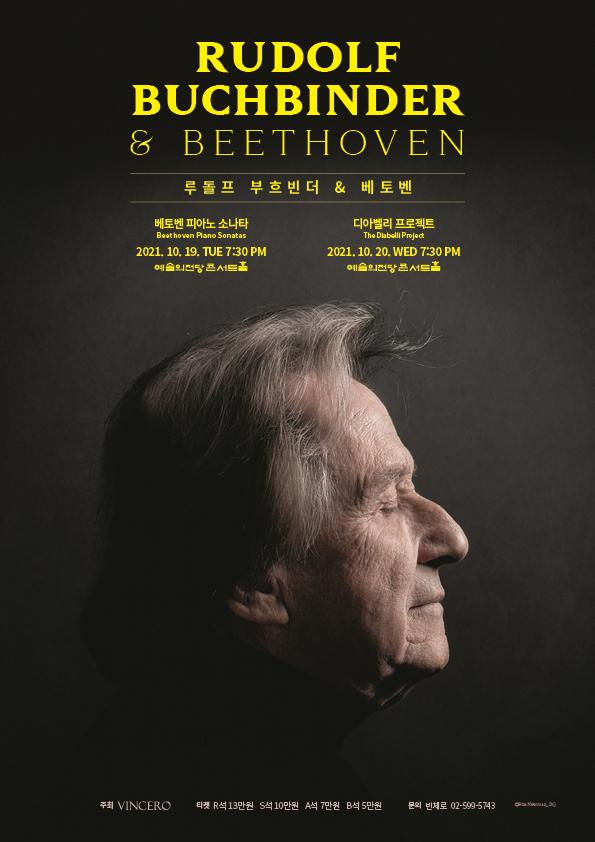 Poster for pianist Rudolf Buchbinder's upcoming recitals in Korea (Vincero)