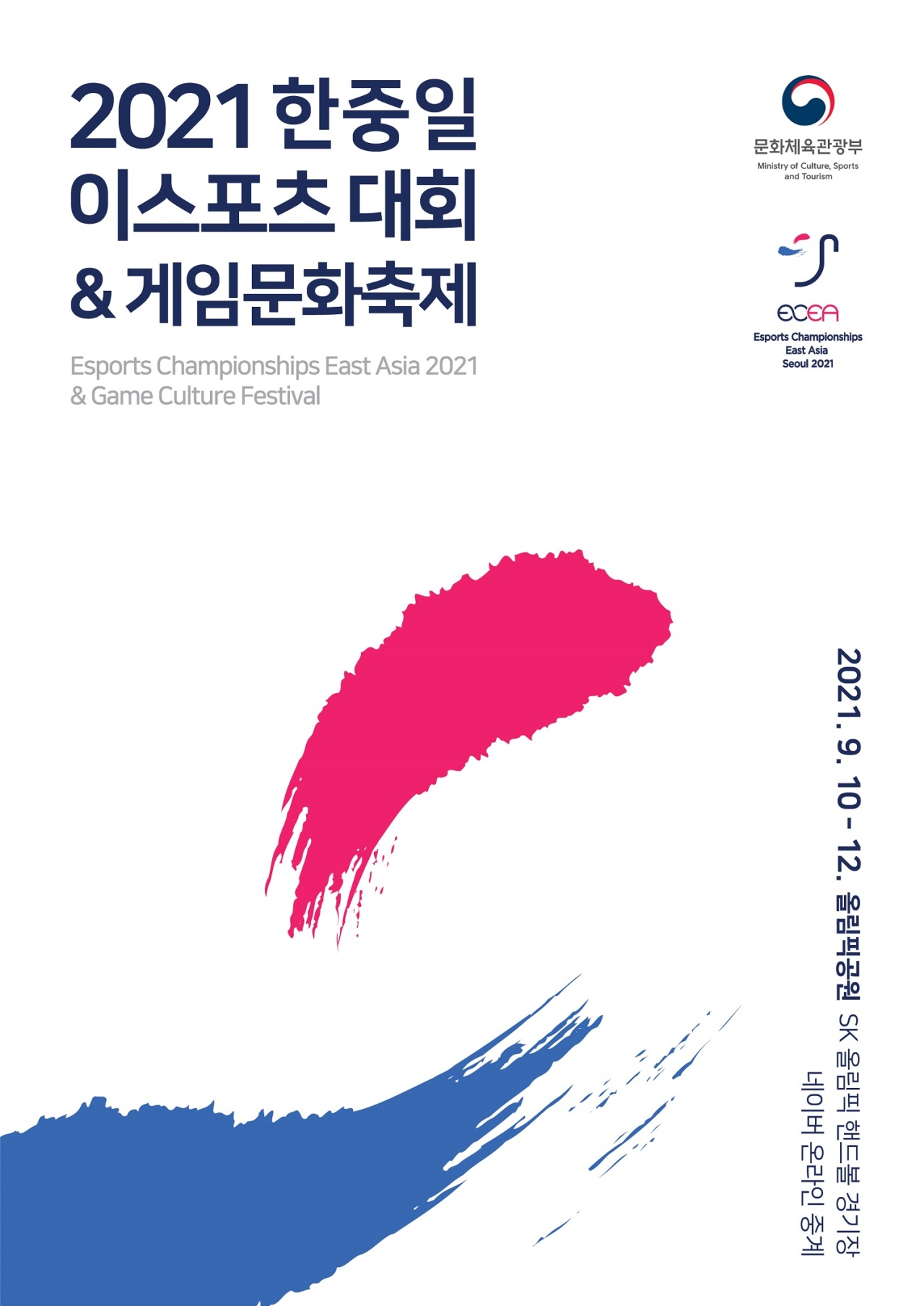 The poster for Esports Championships East Asia 2021 (KOCCA)