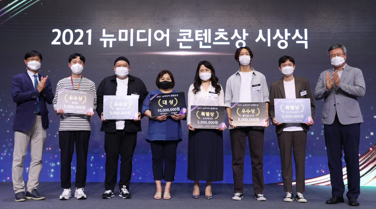 KOCCA Broadcasting Division General Director Lee Do-hyoung and New Media Content Award winners pose for photos at YTN New Square BCWW 2021 on Thursday. (KOCCA)