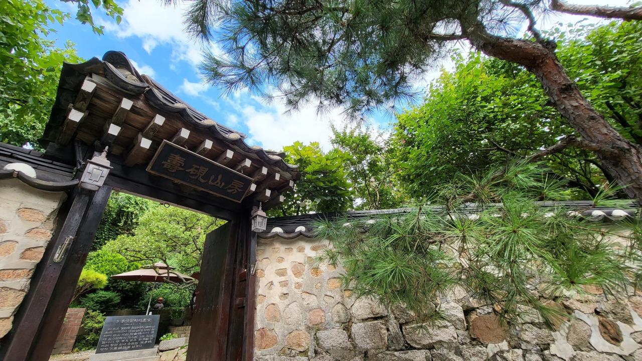 The entrance to Suyeon Sanbang (Kim Hae-yeon/The Korea Herald)