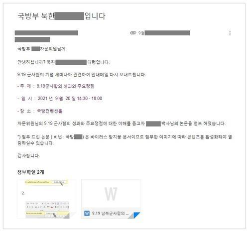 This image provided by ESTsecurity shows an email sent by a hacker group linked to North Korea. (Yonhap)