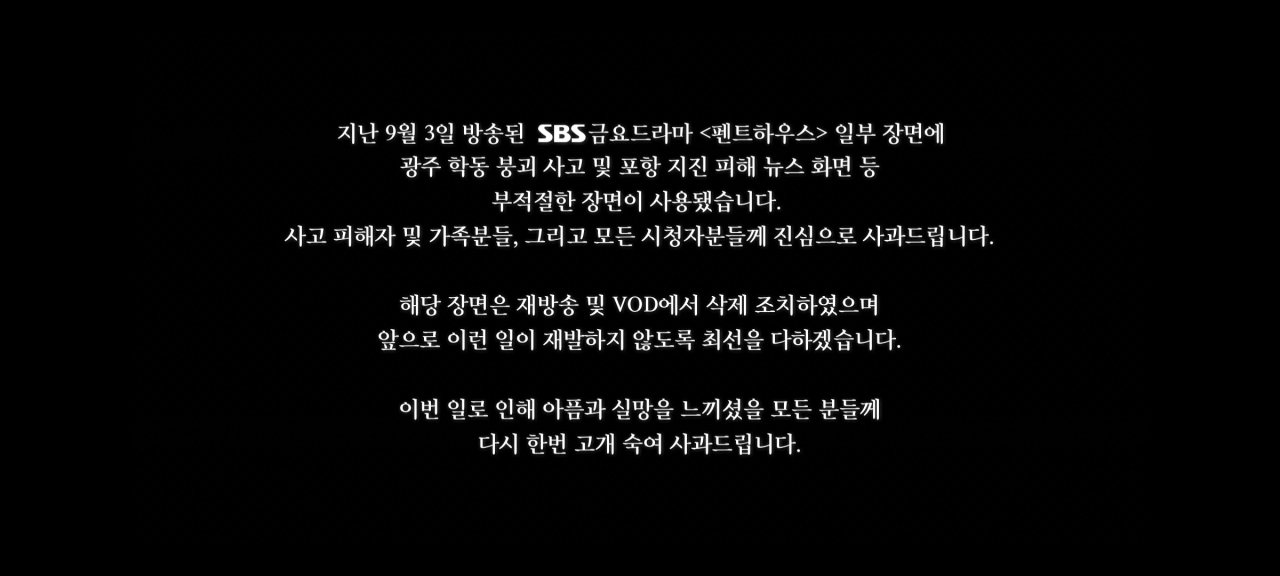 """A screenshot shows the apology that aired before the last episode of """"The Penthouse 3: War in Life"""" on Friday. (SBS)"""